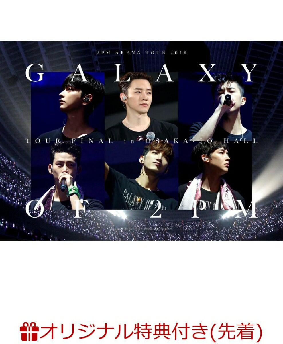 """【楽天ブックス限定先着特典】2PM ARENA TOUR 2016""""GALAXY OF 2PM""""TOUR FINAL in 大阪城ホール 完全生産限定盤(オリジナルエコバッグ)"""