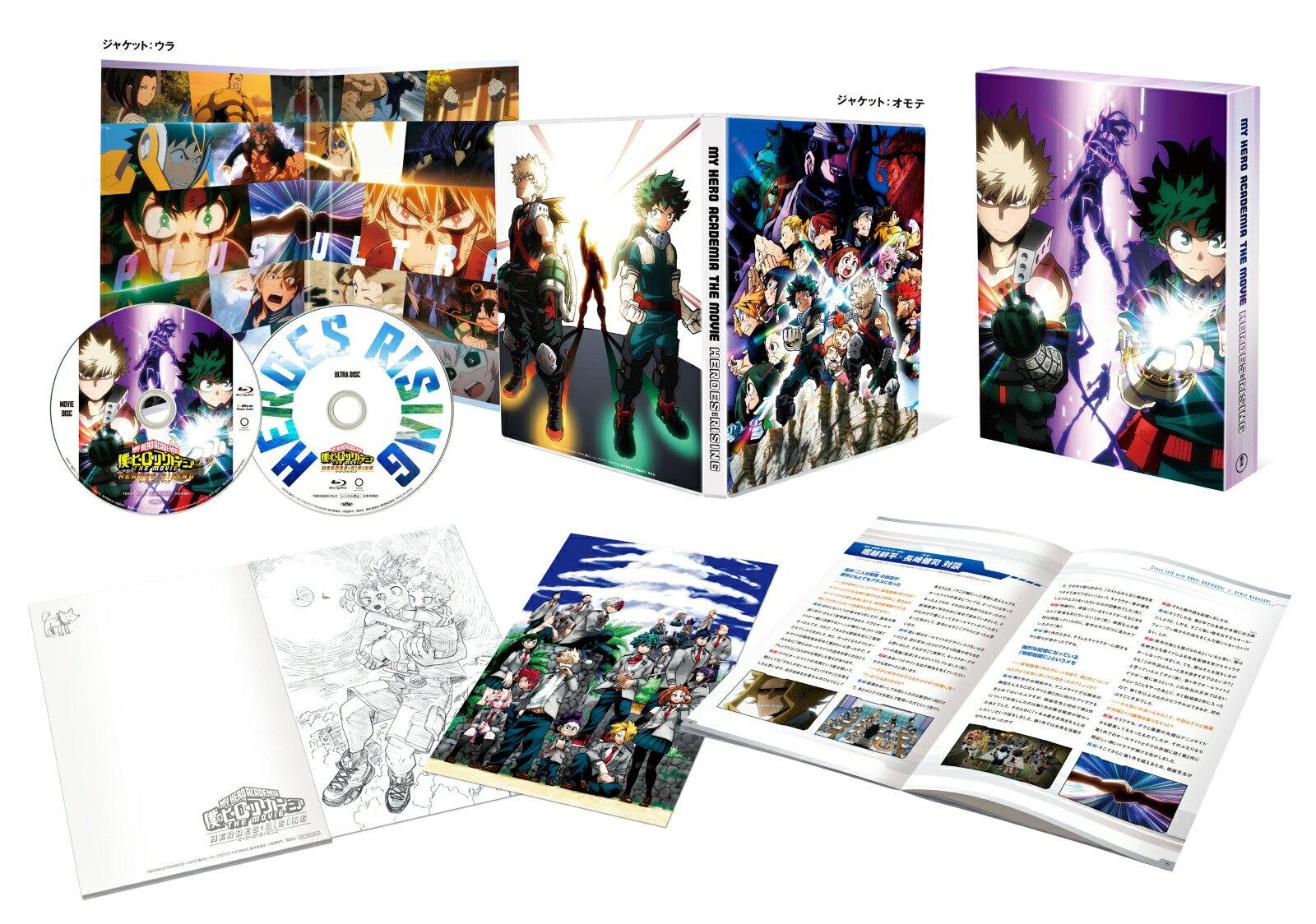 僕のヒーローアカデミア THE MOVIE ヒーローズ:ライジング プルスウルトラ版【Blu-ray】