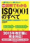 最新版 図解でわかるISO9001のすべて [ 大浜庄司 ]