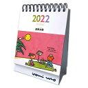 五味太郎POSTCARD CALENDAR(2022) ([