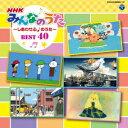 コロムビアキッズ NHKみんなのうた BEST40 〜しあわせ心♪のうた〜 [ (キッズ) ]