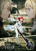 終末のイゼッタ Vol.4【Blu-ray】