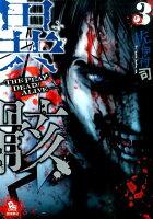 異骸ーTHE PLAY DEAD/ALIVE-(3)