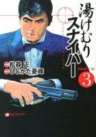 湯けむりスナイパーPART 3(第3巻)