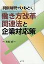 判例解釈でひもとく 働き方改革関連法と企業対応策