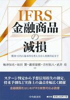IFRS金融商品の減損