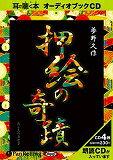 『押し絵の奇跡 [耳で聴く本オーディオブックCD]』の画像