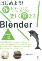 はじめよう!作りながら楽しく覚えるBlender