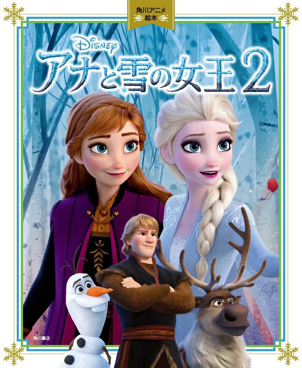 角川アニメ絵本 アナと雪の女王2画像