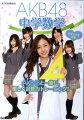 AKB48中学数学