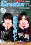 Creator Channel(vol.10) いま一番気になるYouTuberが集まる本 水溜りボンド/アバンティーズ そらちぃ×すしらーめん≪りく≫ (COSMIC MOOK)