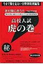 【送料無料】高校入試虎の巻神奈川県版(平成24年度受験)
