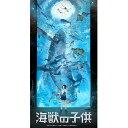海獣の子供 【通常版】Blu-ray - 楽天ブックス