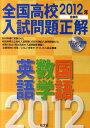 全国高校入試問題正解英語・数学・国語(2012年受験用)