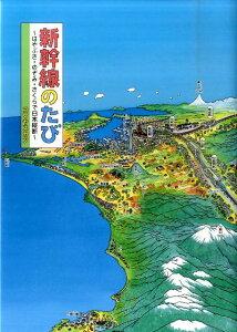 【送料無料】新幹線のたび