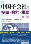 中国子会社の投資・会計・税務〈第3版〉 [ KPMG/あずさ監査法人中国事業室 ]