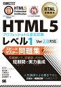 HTML教科書 HTML5プロフェッショナル認定試験 レベル1 スピードマスター問題集 Ver2.0対応 (EXAMPRESS) [ 株式会社富士通ラーニングメディア ]