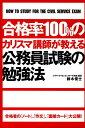合格率100%のカリスマ講師が教える公務員試験の勉強法 [ 鈴木俊士 ...