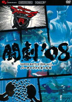 闘劇'08 SUPER BATTLE DVD 2 バーチャファイター5R