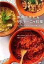 【楽天ブックスならいつでも送料無料】家庭で作れるサルデーニャ料理 [ TOMOKO Fujita ]