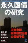 永久国債の研究 不況克服、財政破綻回避の最終手段 (Kobunsha paperbacks) [ 調所一郎 ]