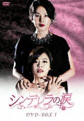 【楽天ブックスならいつでも送料無料】シンデレラの涙 DVD-BOX1 [ ホン・アルム ]