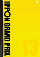 IPPONグランプリ13