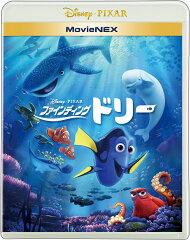 ファインディング・ドリー MovieNEX Blu-ray+DVD