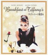 ティファニーで朝食を【Blu-ray】