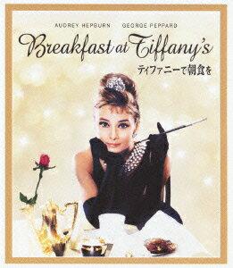 【楽天ブックスならいつでも送料無料】ティファニーで朝食を【Blu-ray】 [ オードリー・ヘプバ...