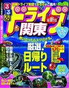 【送料無料】るるぶドライブ関東ベストコース('12〜'13)