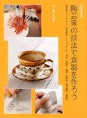 陶芸家の技法で食器を作ろう