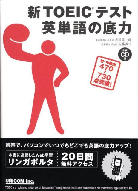 新TOEICテスト英単語の底力 初・中級向470〜730点突破! [ 吉成雄一郎 ]