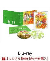 【楽天ブックス限定全巻購入特典】のんのんびより のんすとっぷ 第3巻【Blu-ray】(オリジナルA3クリアポスター)