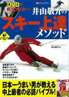 【バーゲン本】DVDで完全マスター!井山敬介のスキー上達メソッド