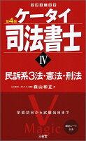 ケータイ司法書士4 第4版