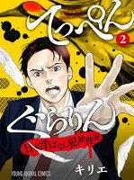 てっぺんぐらりん〜日本昔ばなし犯罪捜査〜 2