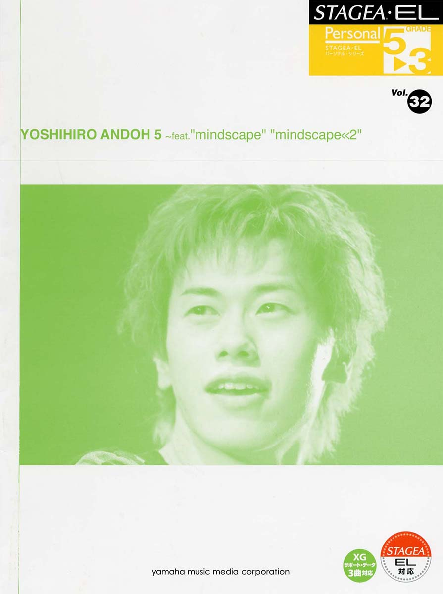 "STAGEA・EL パーソナル 5〜3級 Vol.32 安藤 禎央5 〜feat.""mindscape""""mindscape画像"