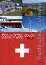 サステイナブル・スイス 未来志向のエネルギー、建築、交通 [ 滝川薫 ]%3f_ex%3d128x128&m=https://thumbnail.image.rakuten.co.jp/@0_mall/book/cabinet/4623/9784761524623.jpg?_ex=128x128