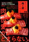 おいしい肉の店(2019 首都圏版)