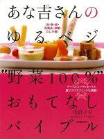 【バーゲン本】あな吉さんのゆるベジ野菜100%おもてなしバイブル