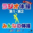 最新版 ラジオ体操第1・第2/みんなの体操 [ (教材) ]
