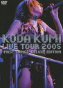 LIVE TOUR 2005 -FIRST THINGS- DELUXE EDITION [ 倖田來未 ]