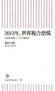 【送料無料】2013年、世界複合恐慌 [ 相沢幸悦 ]