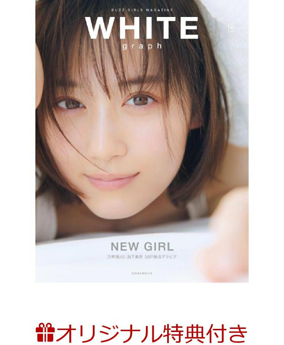 【楽天ブックス限定特典】WHITE graph 005(限定ポスター1枚)