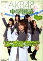AKB48中学国語