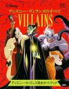 Disney ディズニー・ヴィランズのすべて ディズニー・ヴィランズ完全ガイドブック (ディズニー幼児絵本(書籍)) [ 講談社 ]