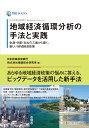日本政策投資銀行 Business Research 地域経済循環分析の手法と実践 生産・分配・支出の3面から導く、新しい地域経済政策 [ 日本政策投資銀行 株式会社価値総合研究所 ]