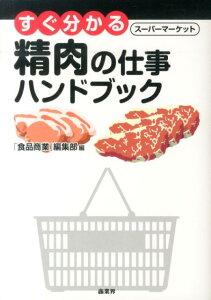 【楽天ブックスならいつでも送料無料】すぐ分かるスーパーマーケット精肉の仕事ハンドブック [ ...