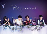 ドラマ『Re:フォロワー』【Blu-ray】